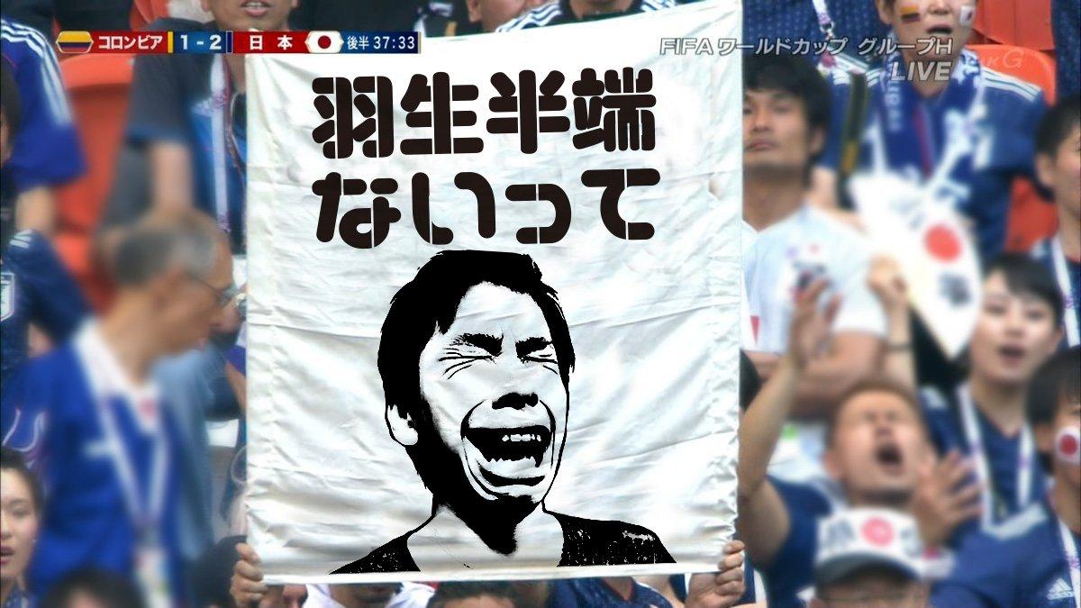 ファンが織田くんと羽生くんの「半端ないって!」のバナーを作成w FaOI静岡の会場で見れそうww