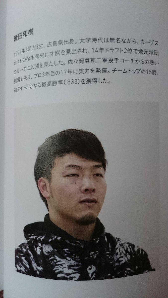 カープの薮田選手が羽生さんのことを好きですと!「言葉から芯の強さを感じます。」