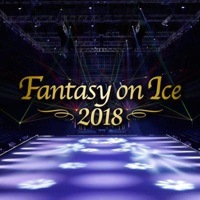 Fantasy on Ice 神戸1日目レポまとめ!