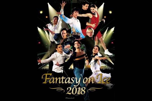 Fantasy on Ice 新潟2日 レポートまとめ!