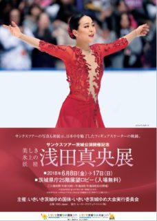 浅田真央さんが8日、茨城県庁に 17日まで「浅田真央展」開催