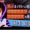 【映像有】ビートたけしのスポーツ大将に羽生結弦映像が放送!