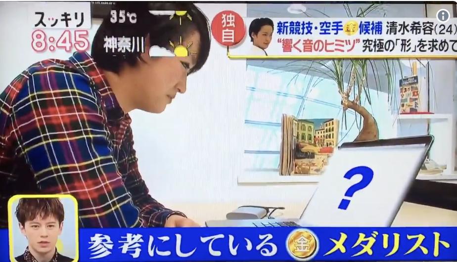 【映像有】空手の形の清水希容選手が参考にしてるのは→羽生結弦選手!!