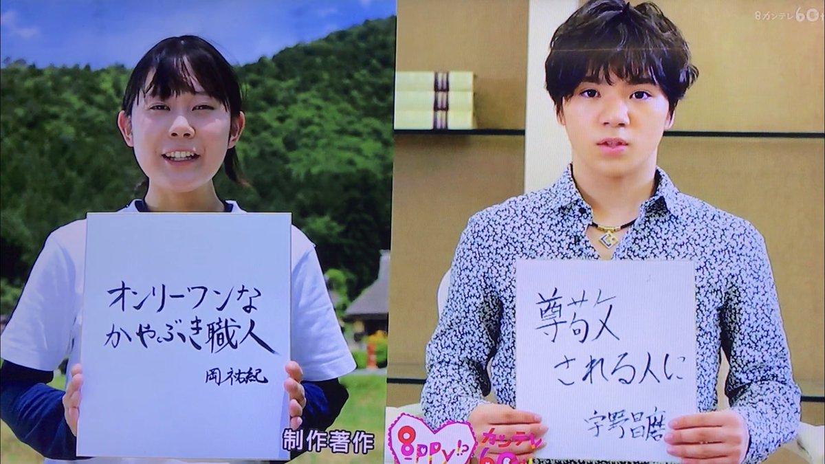 【動画有】宇野昌磨選手出演の「オモイカケル」が関西圏で放送!放送を見たみんなの反応まとめ!