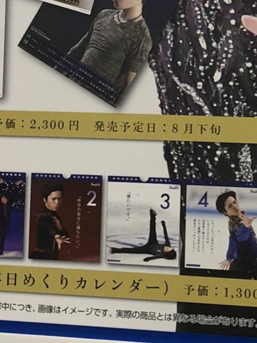 ファン待望の『まいにち昌磨』が発売決定!3日「寝たいです。」www