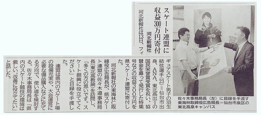 河北新報社がスケート連盟に収益300万円寄付!