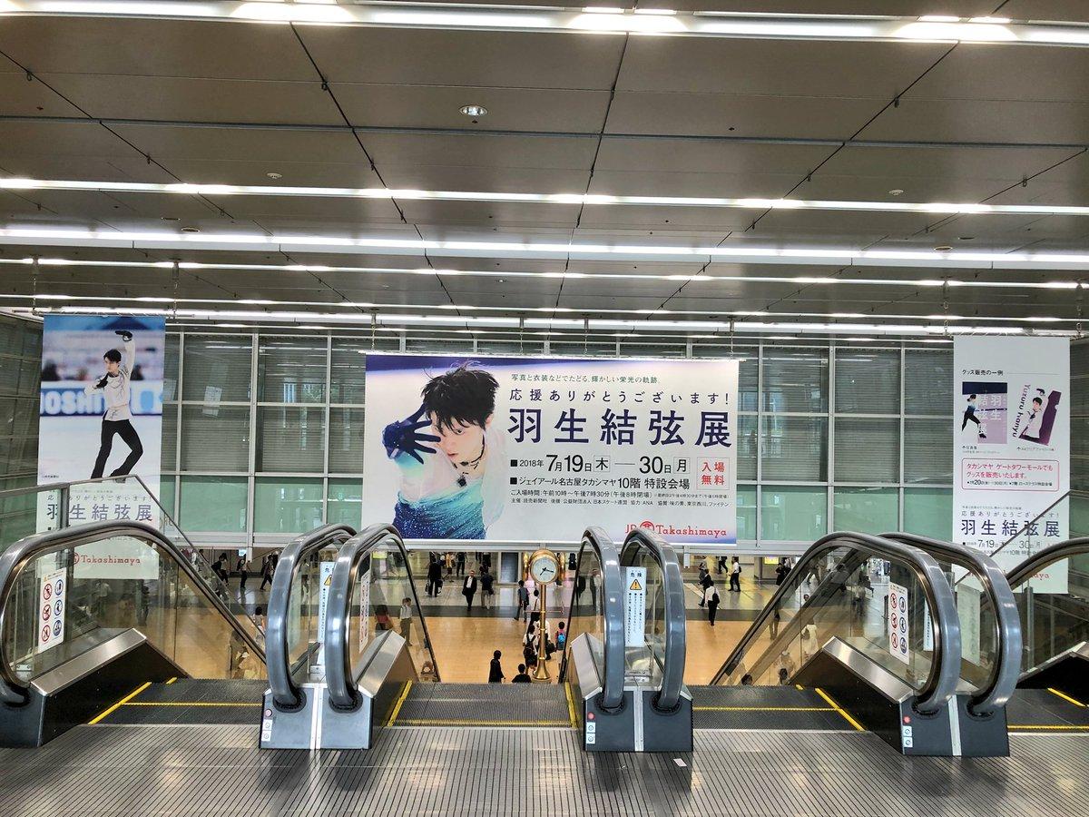 本日から名古屋で羽生結弦展が開幕! 暑い中、開演前から長蛇の列!