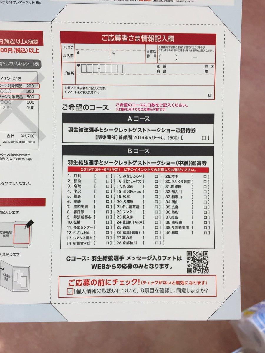 2019年羽生結弦トークショーのライブビュー会場が判明!