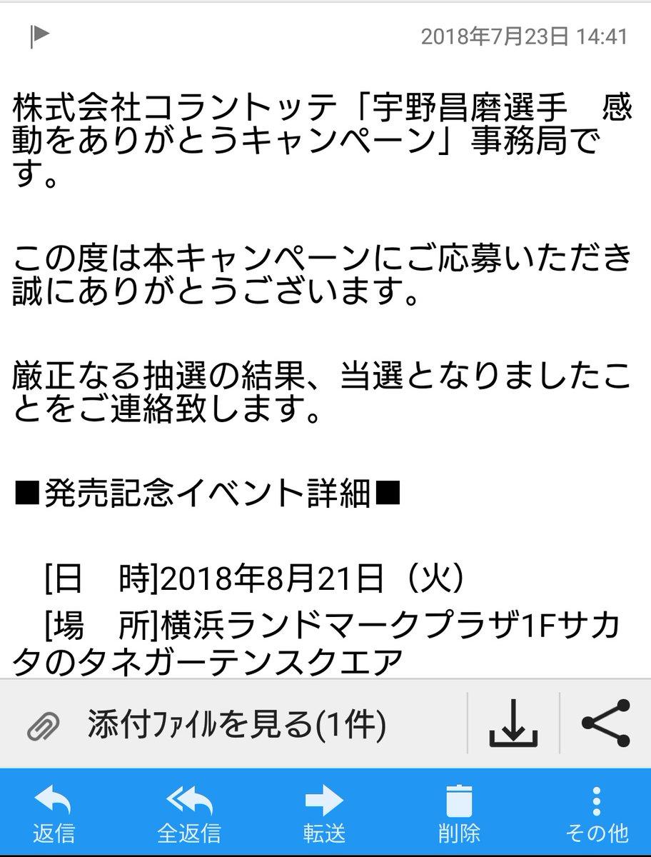 宇野昌磨のコラントッテイベントの当落発表!やはり倍率は凄かった?落選した人が続々・・・