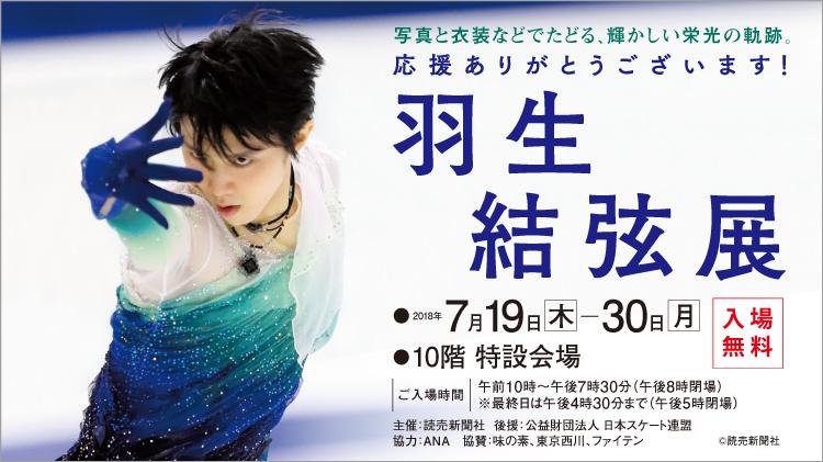名古屋の羽生結弦展は8万人来場!合計43万人を超えました!