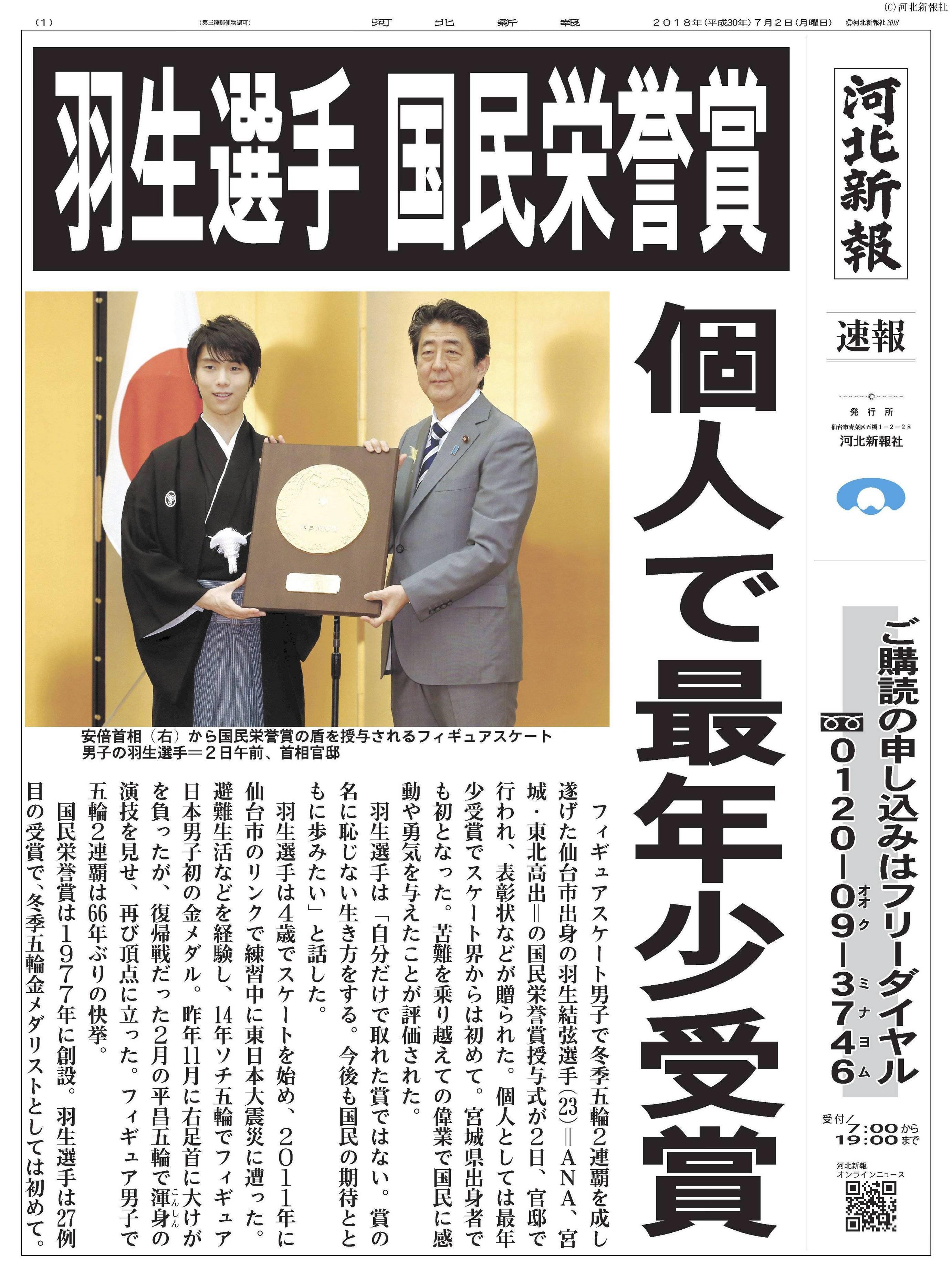 「羽生結弦選手国民栄誉賞受賞」で号外が各地で配られる!