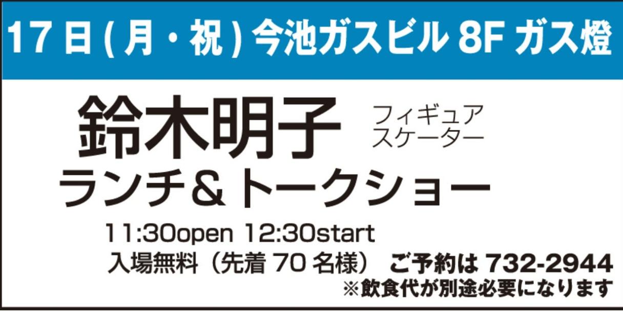今池まつり2018で鈴木明子 ランチ&トークショーが開催!