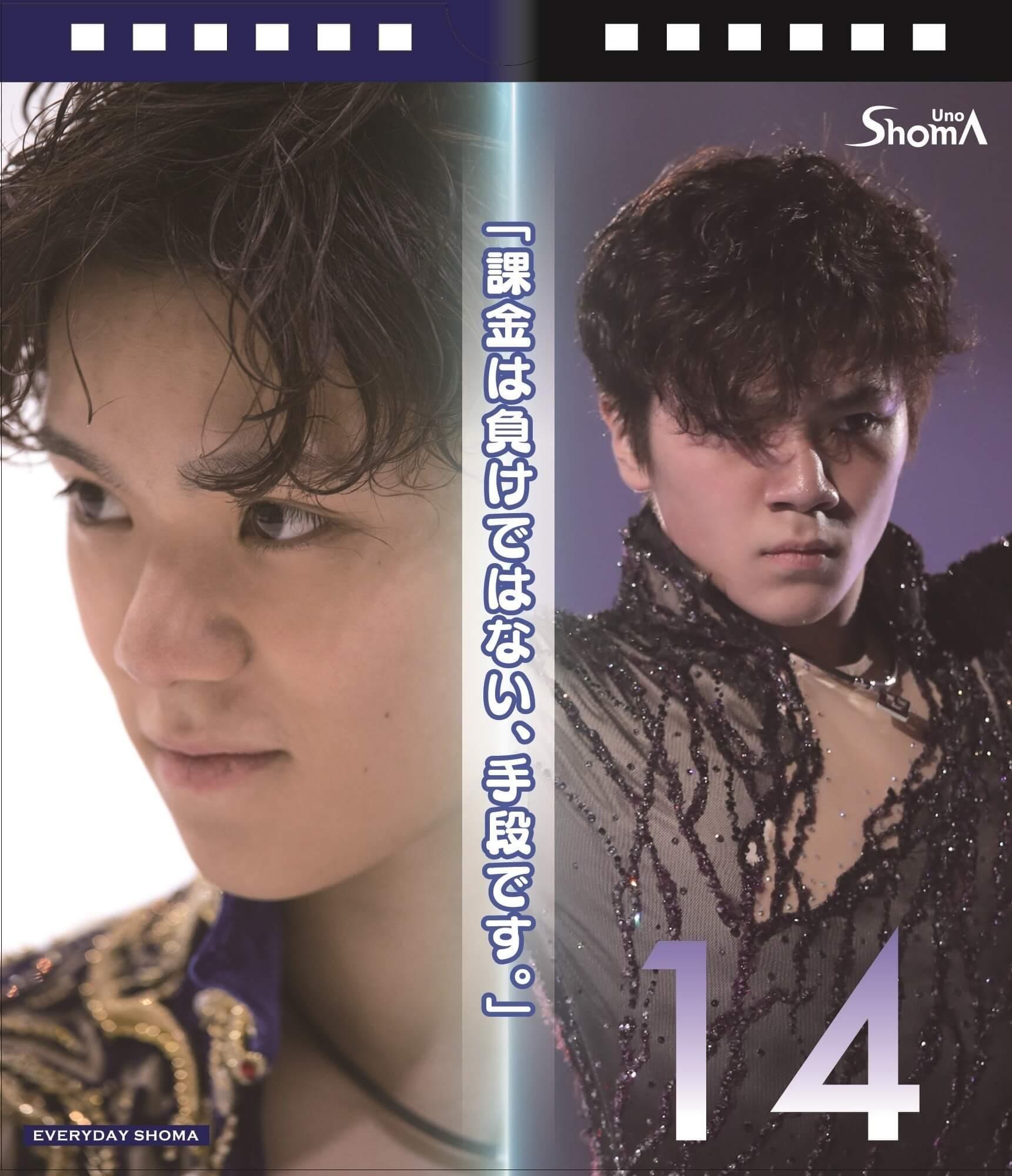 カレンダーについて、宇野昌磨サイドの話が掲載!シークレットもあるとのこと!