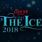 THE ICEは来年も開催決定! 来年はチケットとるのが大変になるよね。