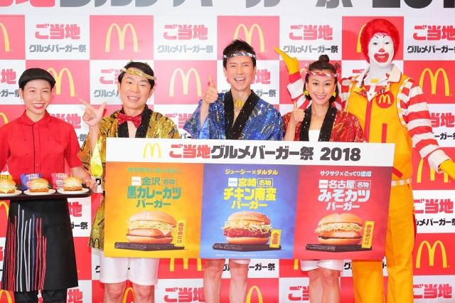 【動画有】浅田舞がマクドナルドのCMに出演決定!