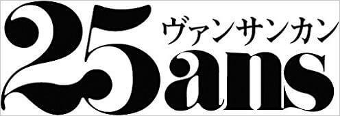 宇野昌磨が25ans (ファッション誌) の表紙を飾る事が決定!少量限定スペシャルバージョン!