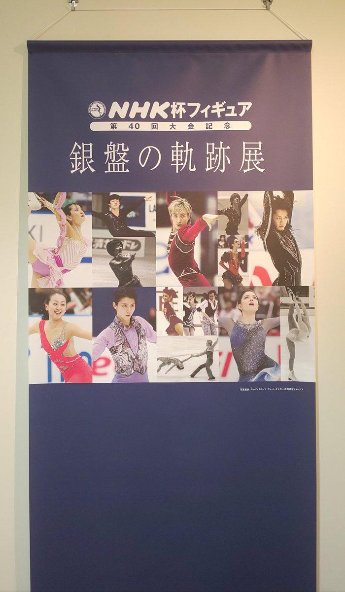 本日から日本橋高島屋で「銀盤の軌跡展」が開始!みんなの投稿画像まとめ