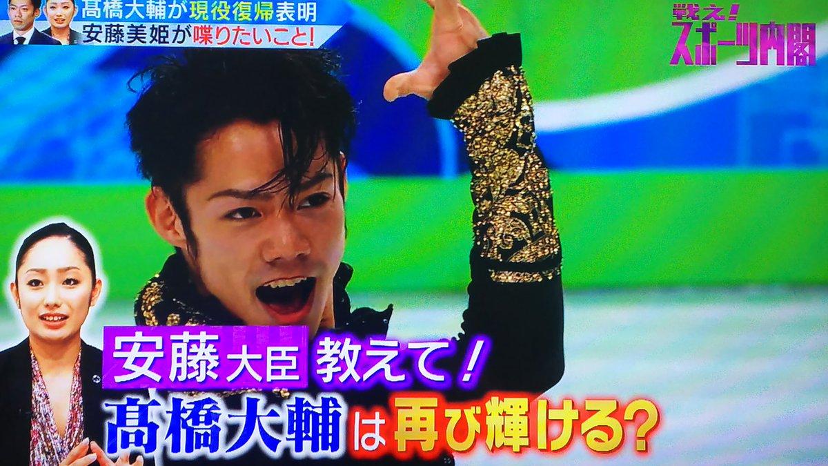 【動画有】安藤美姫がスポーツ内閣に出演!高橋大輔の復帰と、デニス・テンについて、語る。