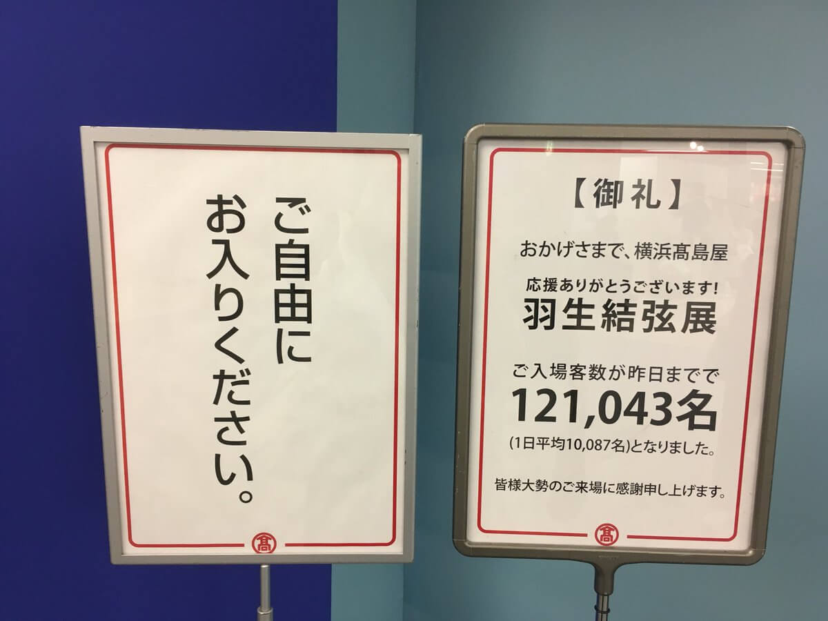 横浜高島屋羽生結弦展、昨日までの入場者数は121043人!グッズも売り切れ多数!