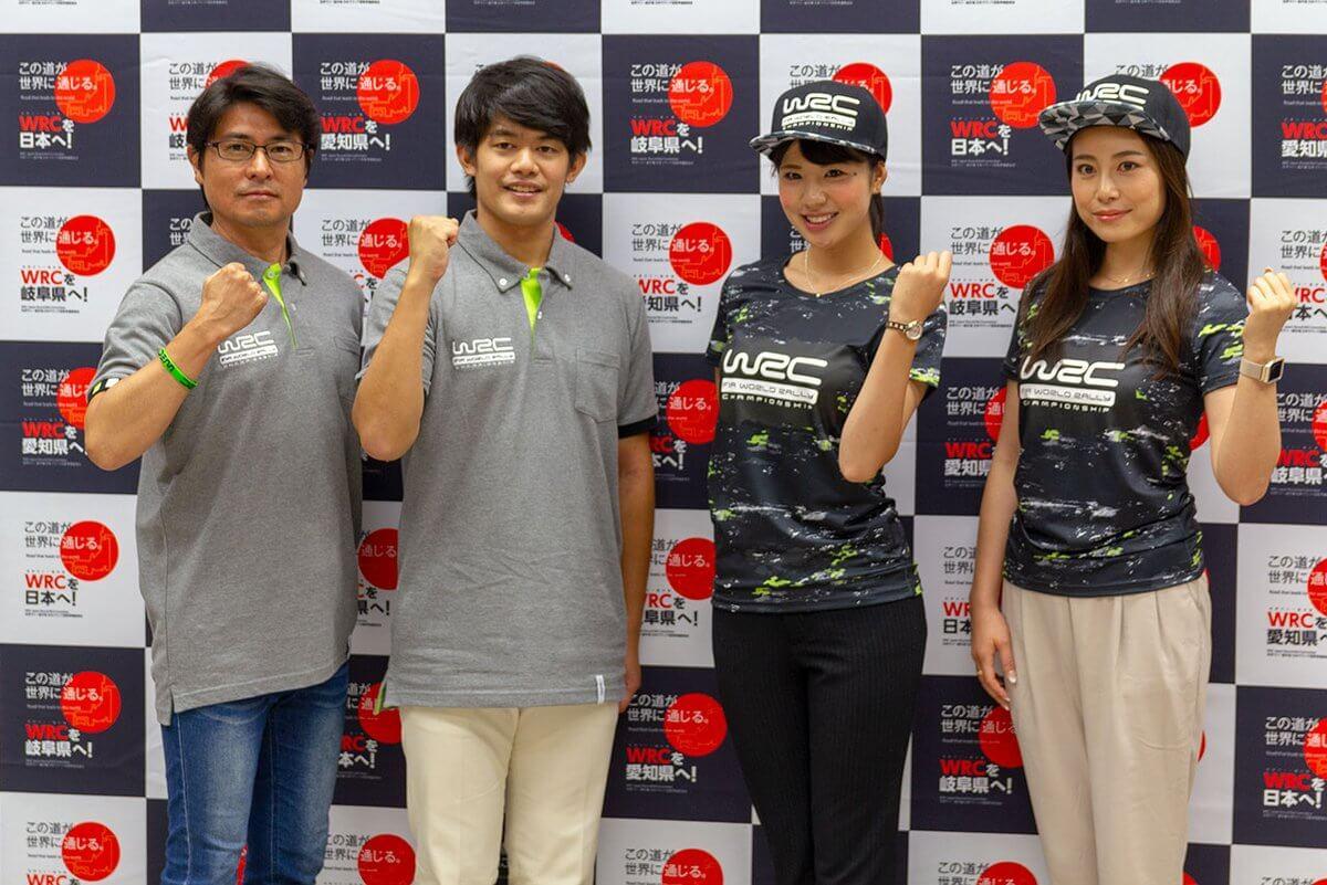 日本ラウンド招致に向けた『WRC招致応援団』結成。小塚崇彦さんたちが就任!