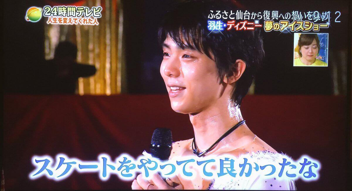 【動画有】24時間テレビ 羽生結弦がディズニーと夢のアイスショー!
