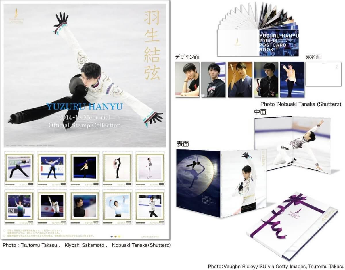 日本郵便の羽生結弦切手第2弾キター!9月18日から全国の郵便局とネットショップで販売開始!