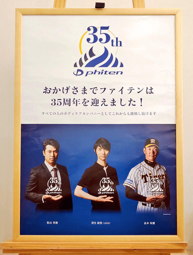 ファイテンポスターの羽生くんと松山さんの顔の大きさの対比が・・・ww