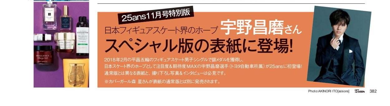 ヴァンサンカン11月号特別版表紙  宇野昌磨撮り下ろし写真&インタビュー!ビシッと決まってる!!