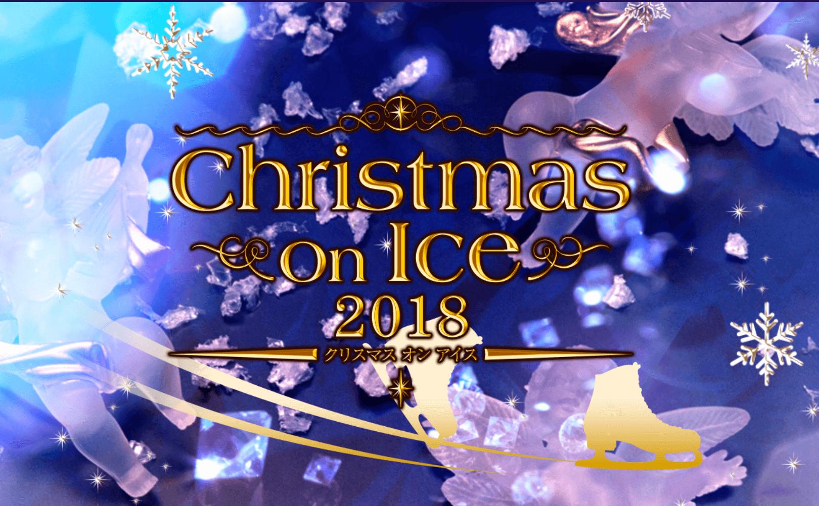 クリスマスオンアイスが今年も開催決定!