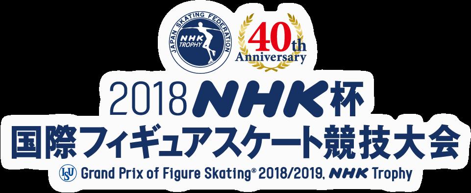 GPS NHK杯の開催国枠は山本草太と紀平梨花 男女3選手決定!
