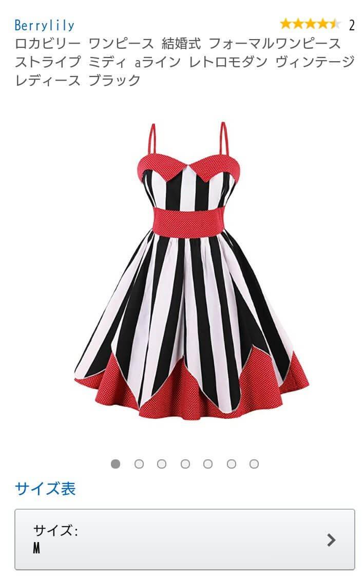 宇野昌子ちゃんのドレスが特定されてしまったwww
