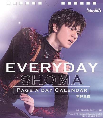 宇野昌磨のカレンダーが売り切れだらけ・・・ 追加あるかな?