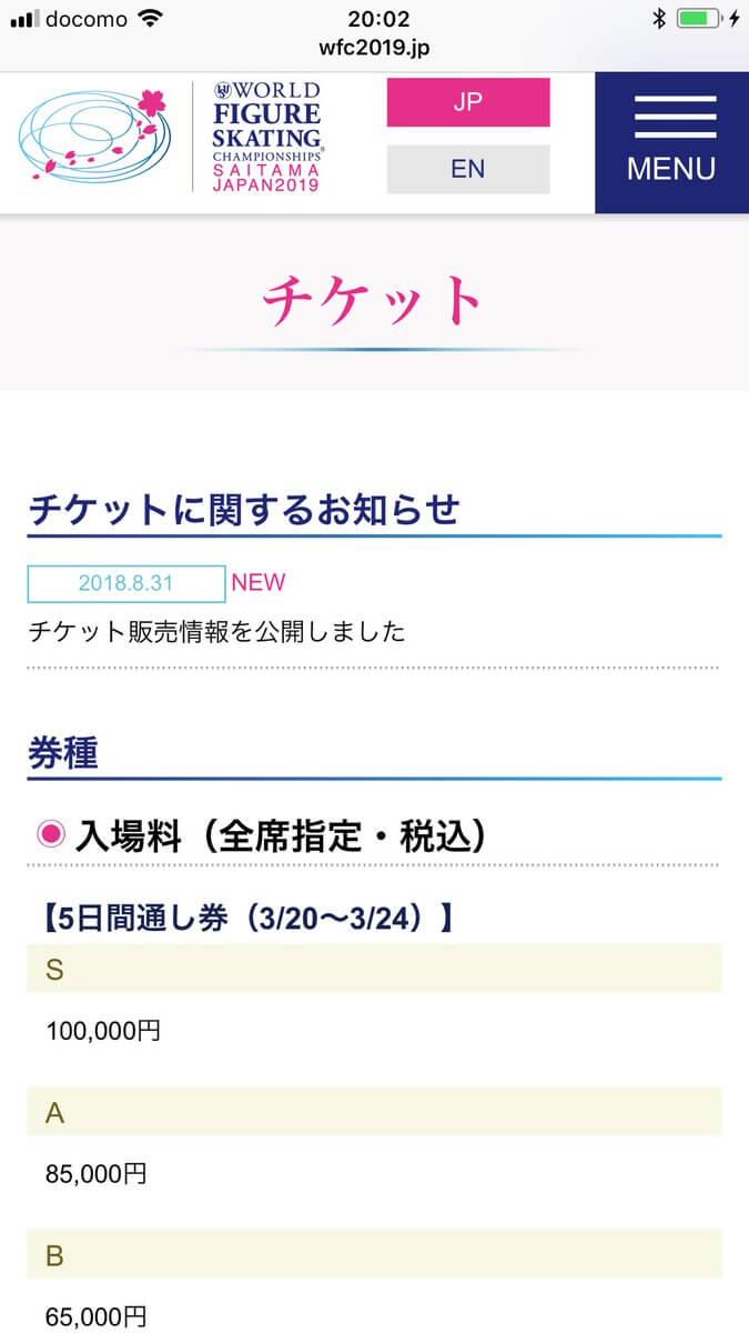 世界選手権2019(埼玉)のチケット料金や日程が発表!