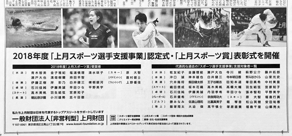 【速報】羽生結弦と宮原知子が2018年度「上月スポーツ賞」を受賞!