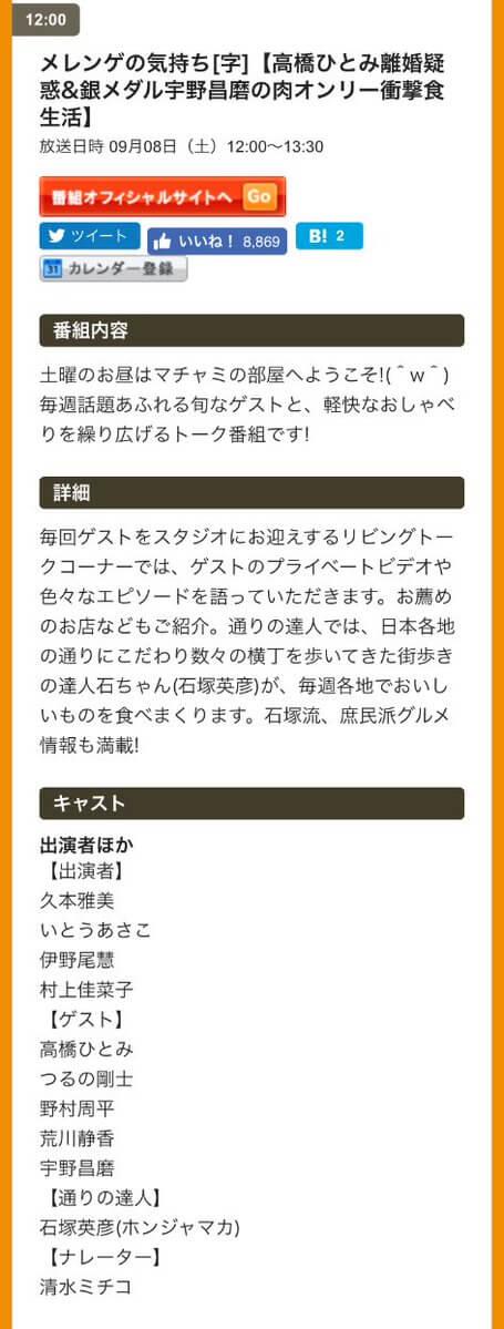 宇野昌磨出演の9/8