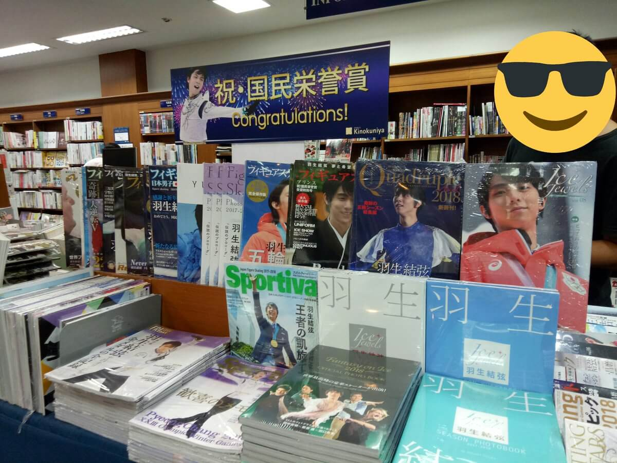 タイの本屋にも羽生結弦コーナーが!!