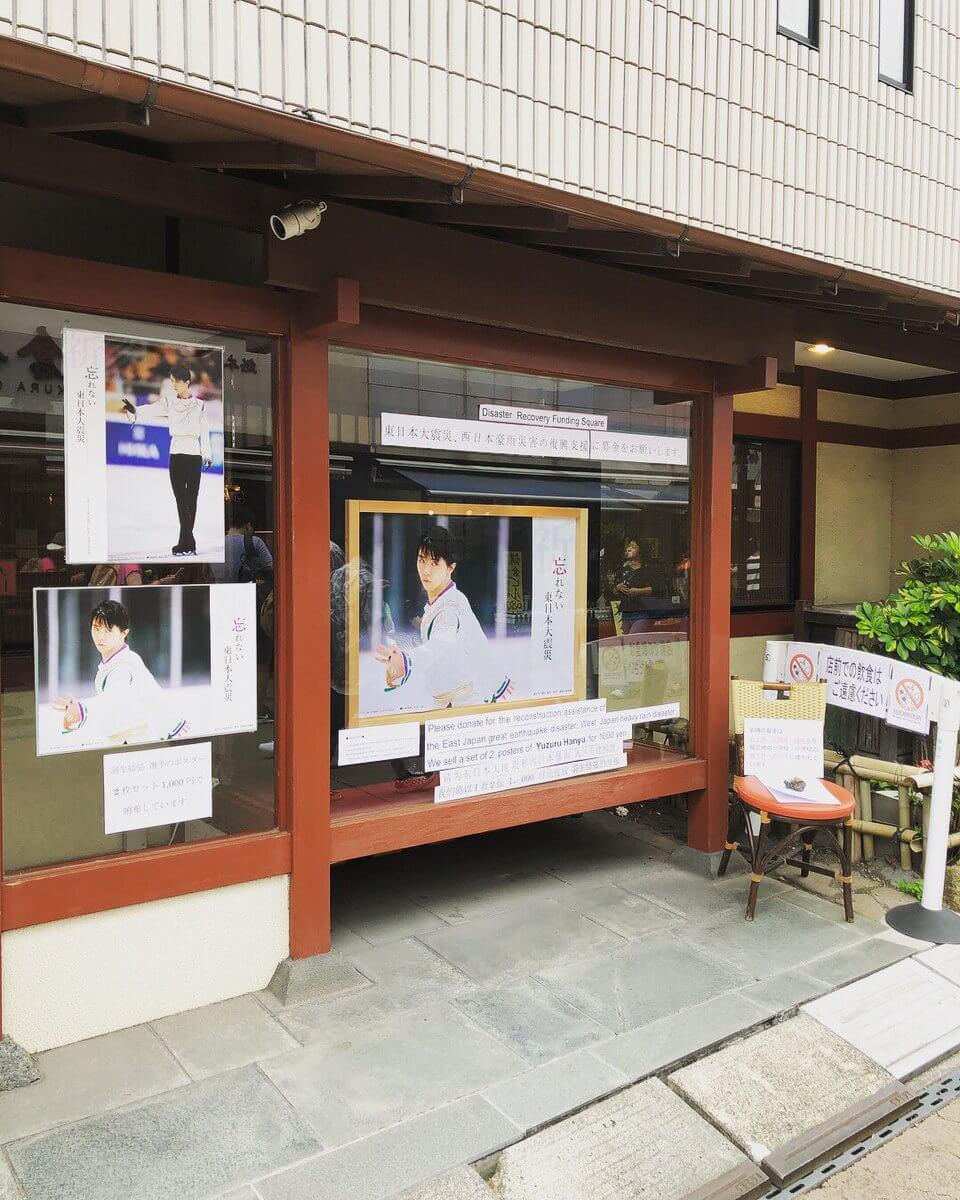 鎌倉にて、東北の物産も販売されるそう。「1,000円募金すると羽生結弦さんのポスターがもらえます。」