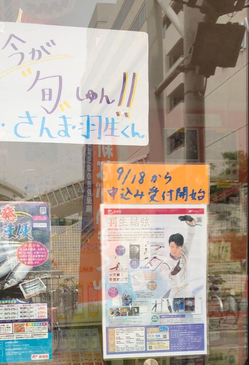 横浜の郵便局「今が旬 さんま・羽生くん」