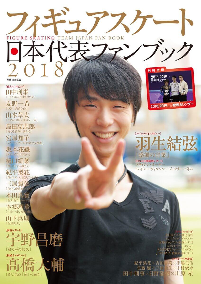 『フィギュアスケート日本代表2018ファンブック』の表紙と目次が公開!羽生結弦が2連覇のVサイン!