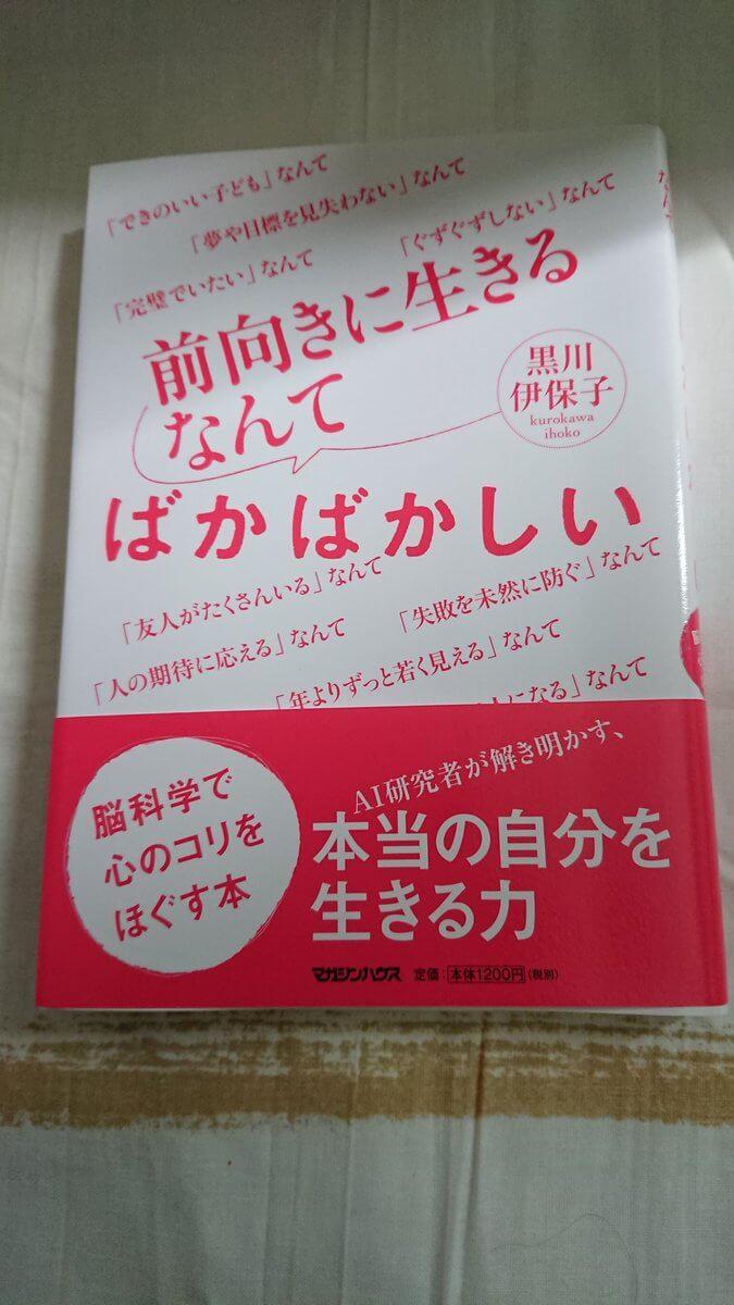 「前向きに生きるなんてばかばかしい」という本に宇野昌磨の事が書かれている!
