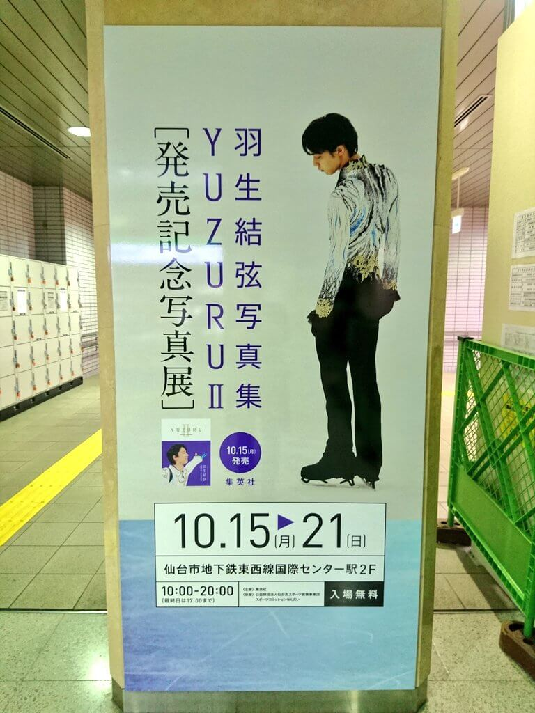 「羽生結弦写真集『YUZURUⅡ』発売記念写真展」開催にあたり、地下鉄駅構内へのポスター掲出等を行ないます!