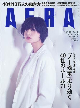 羽生結弦「今度は自分のために滑る」AERA9月17日号でインタビューが掲載!