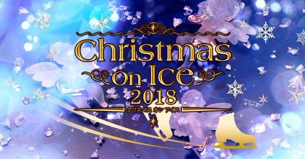 クリスマスオンアイスの出演スケーター第1弾の発表!