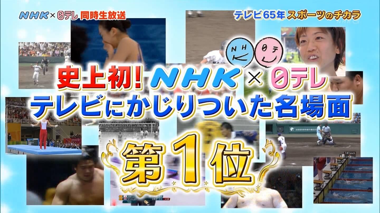 NHK&日テレ、史上初の同時生放送で決定のスポーツ名場面 ベスト3はすべてフィギュアスケート!