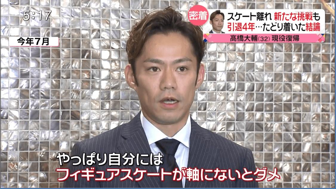 【動画有】高橋大輔の練習映像が!3Aもしっかり成功させてる!