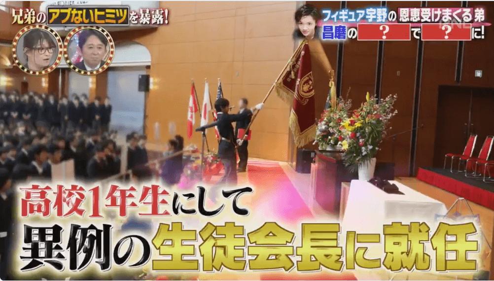 宇野昌磨が弟の生徒会長選挙の応援ビデオに出演していた!w 高校1年生で生徒会長に就任w