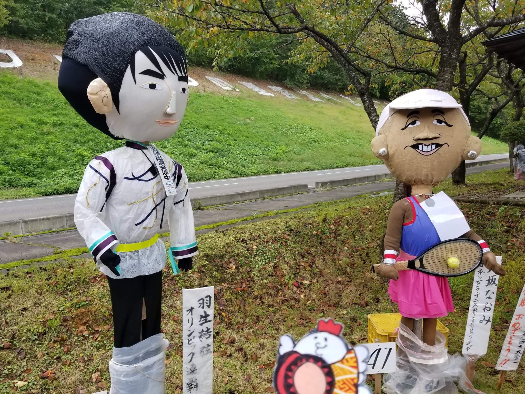 峠の駅・紫波ふる里センターで『かかしまつり』が開催中!羽生結弦と大阪なおみのかかしが!