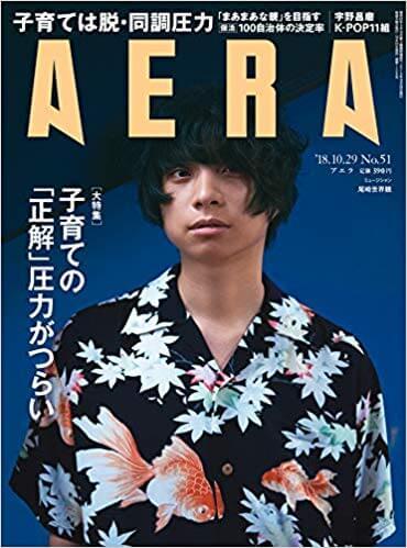 10/22発売のAERAに宇野昌磨の単独インタビューを掲載!