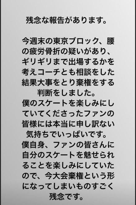 西山真瑚が腰の疲労骨折の疑いで、今週末の東京ブロックの棄権を発表。