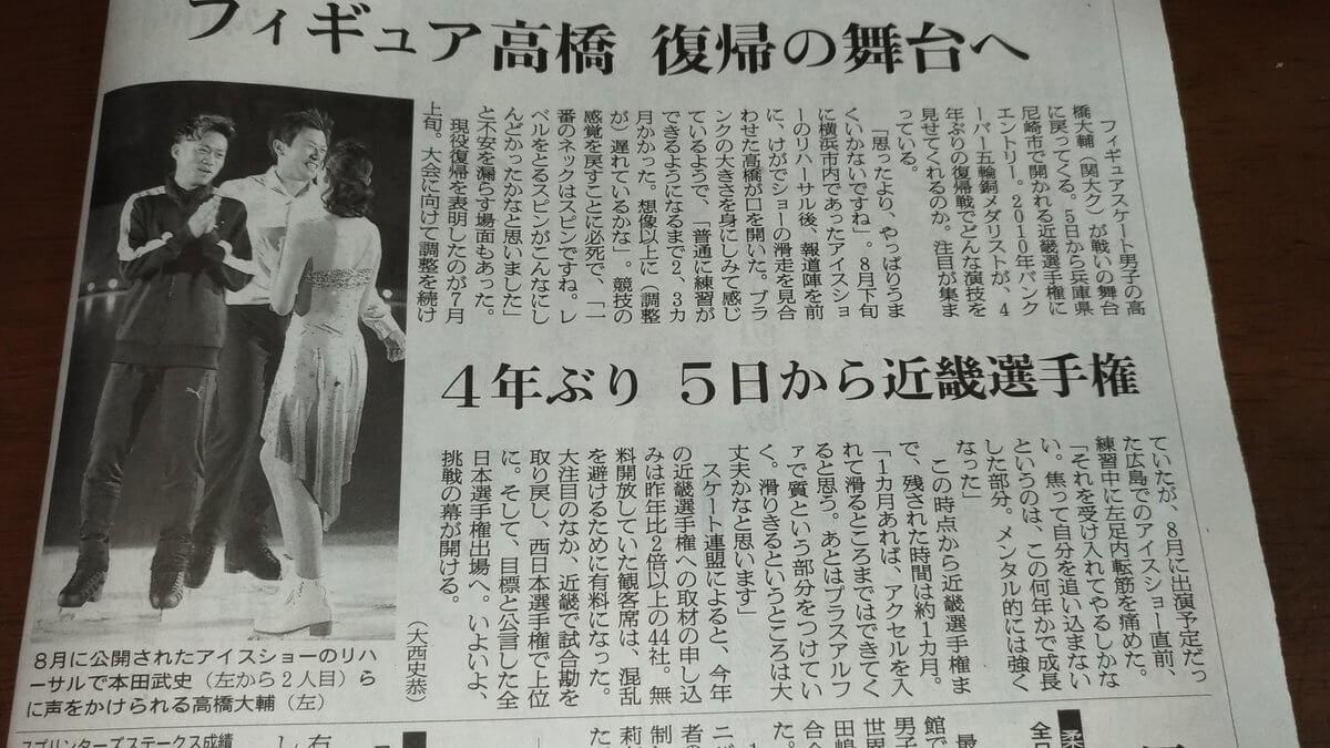 いよいよ今週は近畿ブロック!復帰初戦の高橋大輔がコメント!